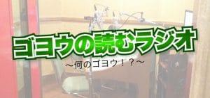 ゴヨウの読むラジオ〜何のゴヨウ!?〜