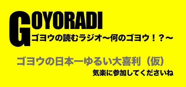 ゴヨウの日本一ゆるい大喜利(仮)