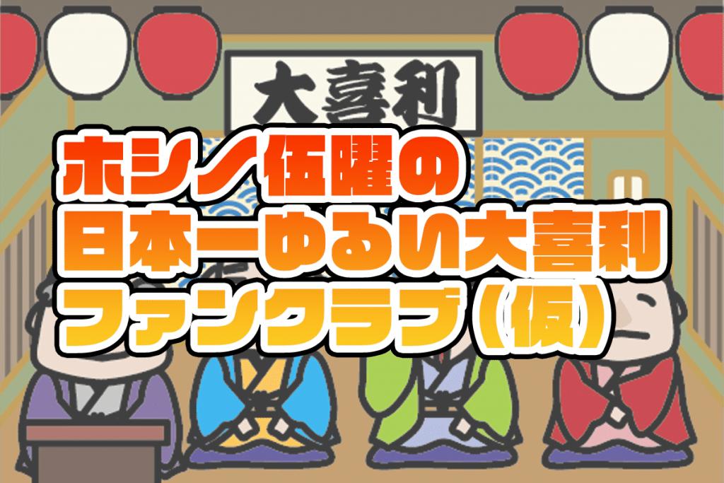 ホシノ伍曜の日本一ゆるい大喜利ファンクラブ(仮)