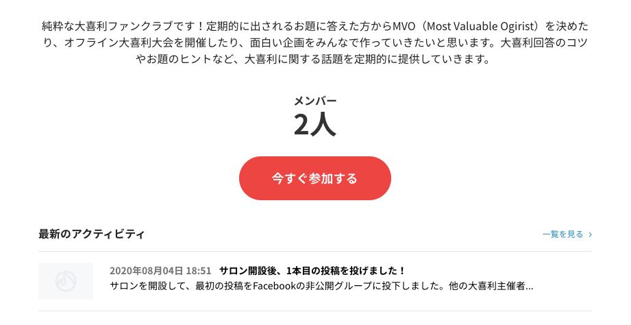 ホシノ伍曜の日本一ゆるい大喜利ファンクラブ(仮)入会手順1