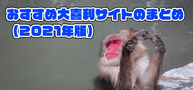 おすすめ大喜利サイトのまとめ(2021年版)